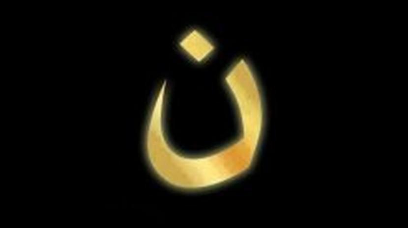 Ausgezeichnet Was Ist Das Symbol Des Widerstands Bilder - Die Besten ...