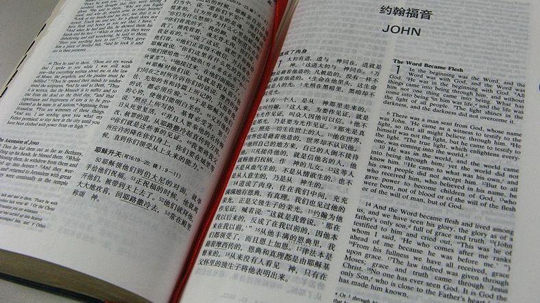 Das Johannes-Evangelium, übersetzt auf Englisch und Chinesisch.